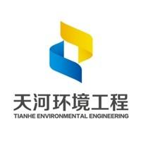 天河(保定)环境工程有限公司