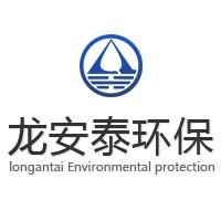 山东龙安泰环保科技有限公司