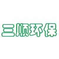 台山市三顺环保装备有限公司