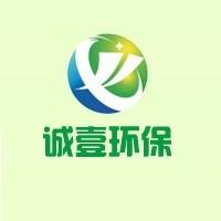 河北诚壹环保科技有限公司