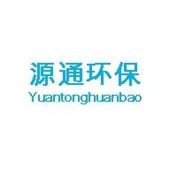 河南源通环保工程有限公司广州分公司