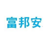 深圳市富邦安建筑工程有限公司