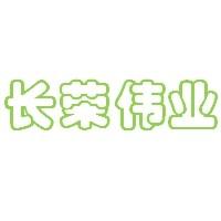 天津长荣伟业超音波科技有限公司