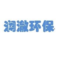 浙江澜澈水处理科技有限公司