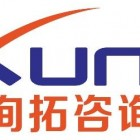 询拓企业管理咨询(上海)有限公司
